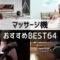 マッサージ機おすすめランキングBEST64【2021年最新】