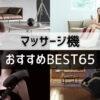 マッサージ機おすすめランキングBEST65【2021年最新】