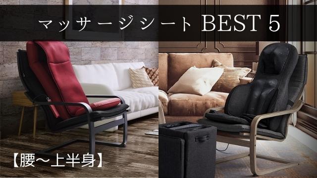 【腰~上半身】マッサージシートおすすめランキングBEST5