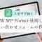MW WP Formを使ったお問い合わせフォームの作り方【コピペOK】