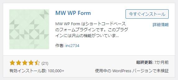 MW WP Formのインストールと有効化
