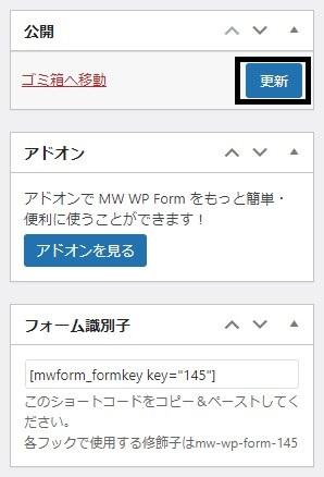 更新(保存)とフォーム識別子のコピー