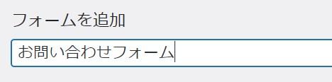 MW WP Formフォーム追加(作成)の画面