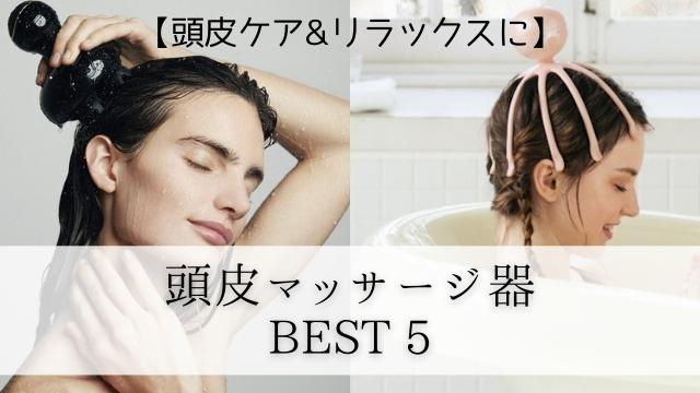 【頭皮ケア&リラックスに】頭皮マッサージ器おすすめランキングBEST5