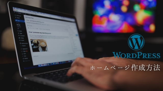 WordPress(ワードプレス)でサロン向けのおしゃれなホームページを作成する方法