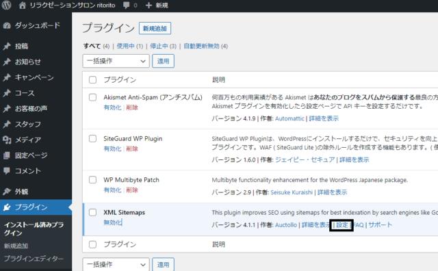 XML Sitemapsの設定