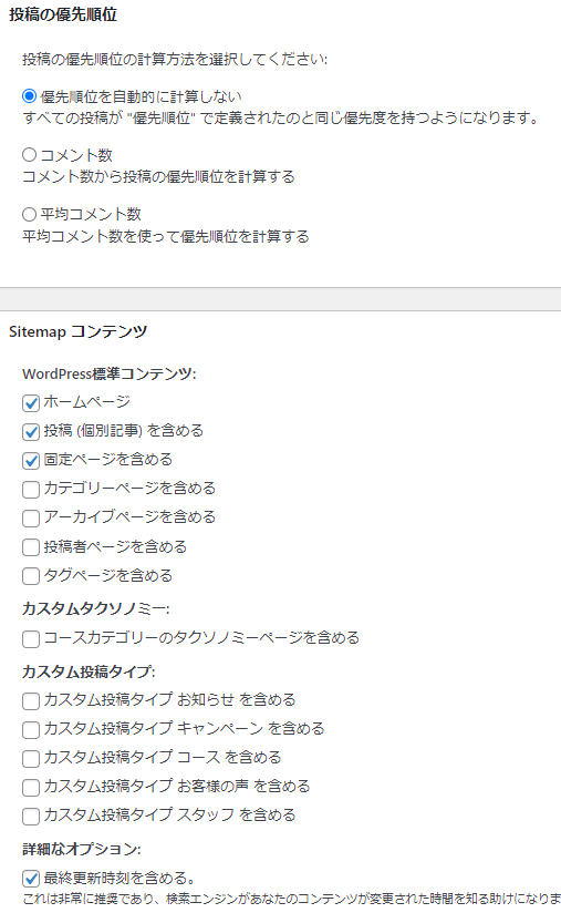 投稿の優先順位とSitemapコンテンツ