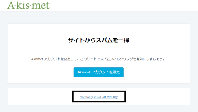 Manually enter an API key