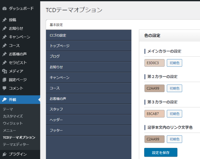 WordPress各テーマオプション