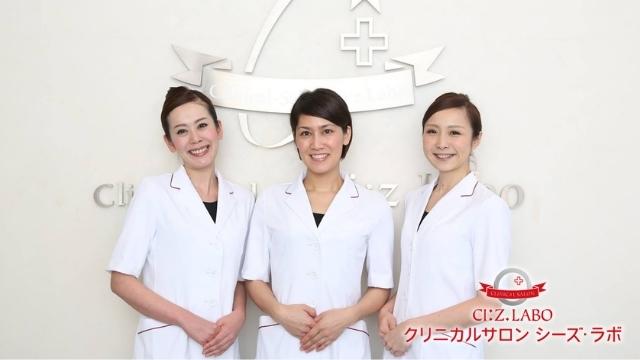 クリニカルサロン シーズ・ラボ
