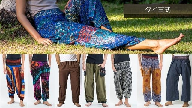 タイ古式マッサージ時の一般的な服装(着替え)
